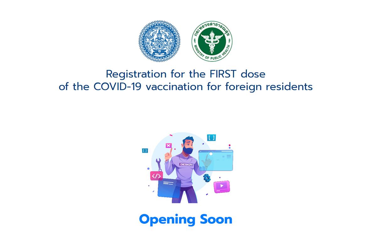 タイに居住する全ての外国人ための新型コロナウイルス・ワクチンの初回投与の登録を開始、8月1日11時から