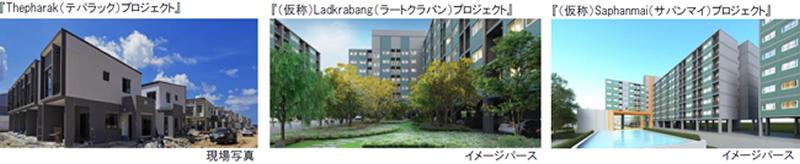 阪急阪神不動産、タイで新たに3つの住宅分譲プロジェクトを推進