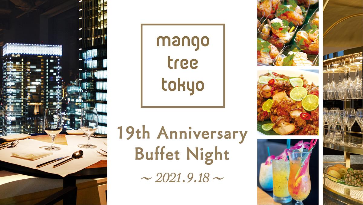 タイ料理店「マンゴツリー東京」が19周年で一夜限りの「アニバーサリーブッフェナイト」開催