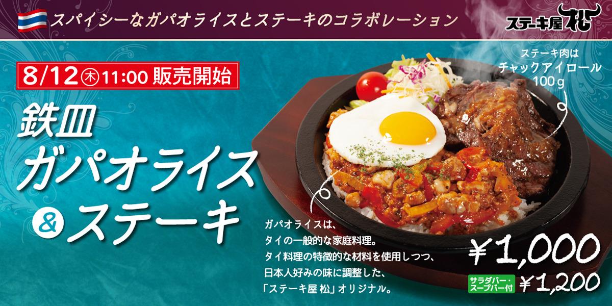 松屋で「鉄皿ガパオライス&ステーキ」新発売