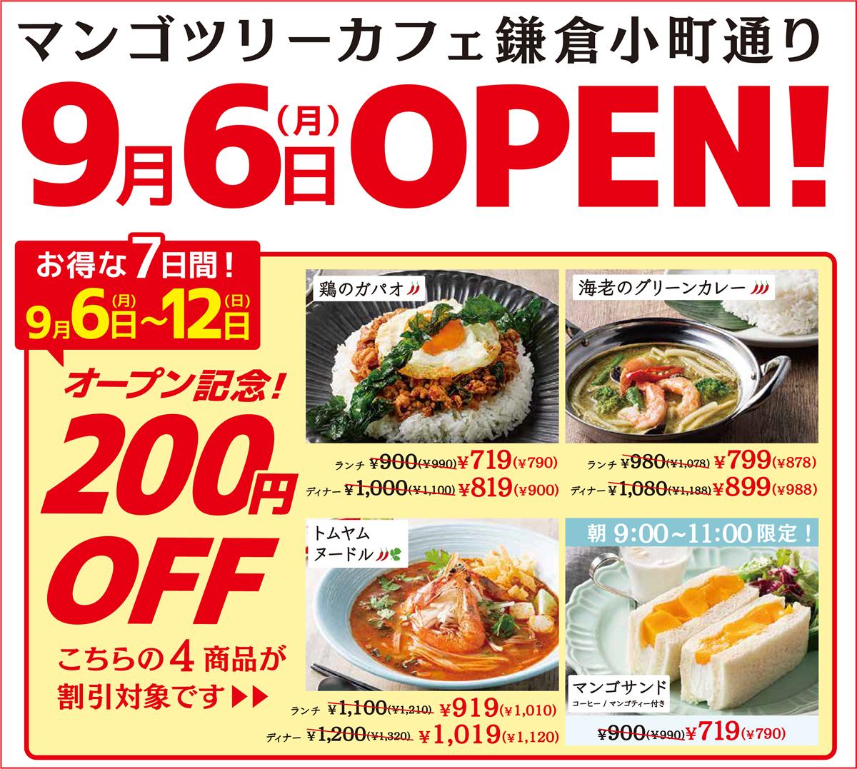鎌倉にタイ料理レストラン「マンゴツリーカフェ」オープン