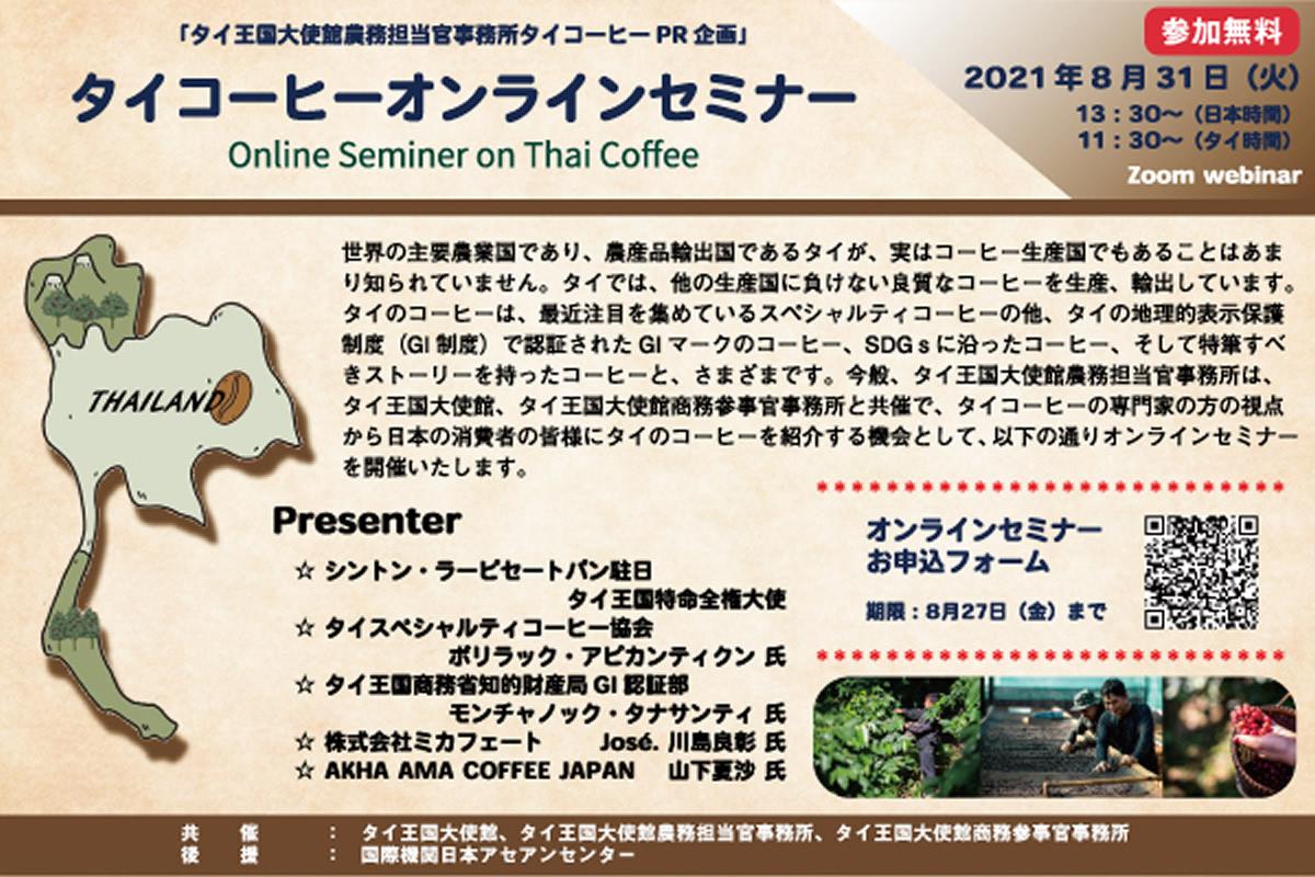 タイ大使館が「タイコーヒーオンラインセミナー」開催、参加無料