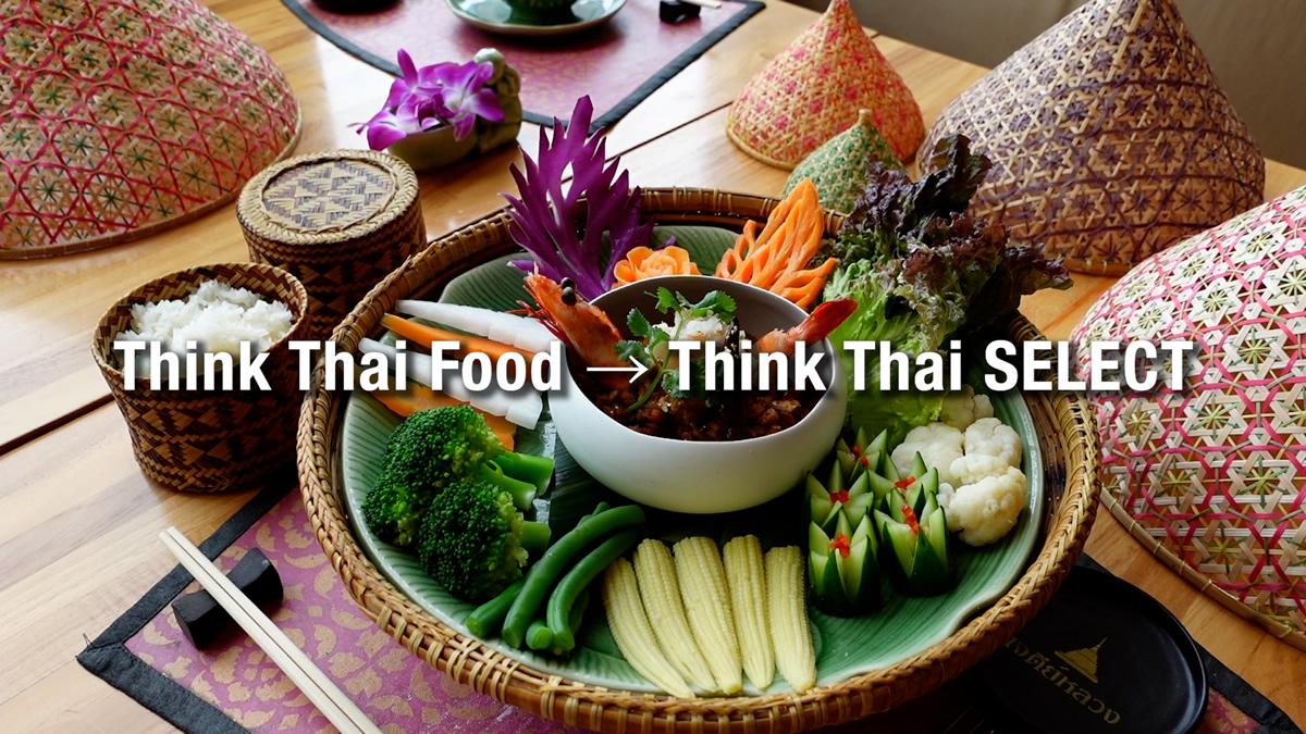 タイ国政府商務省認定タイ料理店「タイ・セレクト」のYouTubeチャンネル開設
