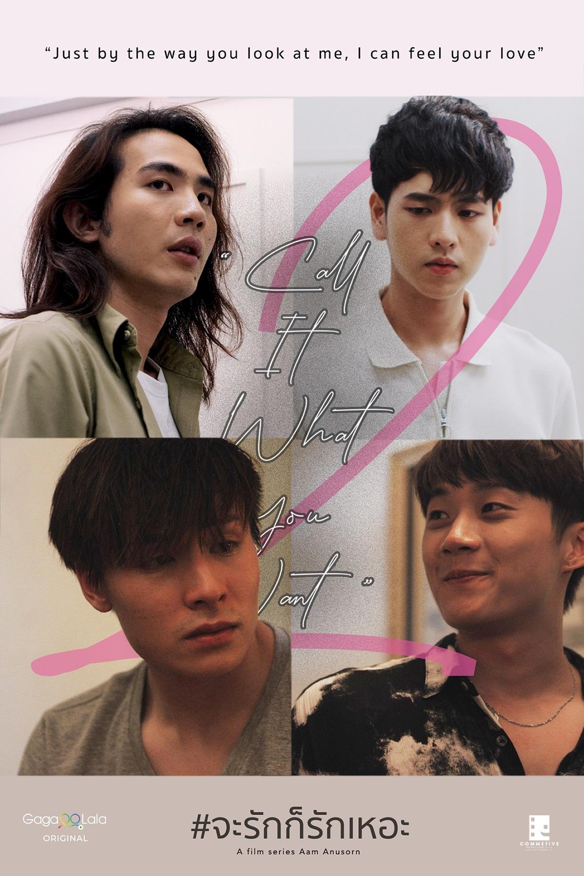 タイBLドラマ『Call It What You Want~BLドラマの作り方~Season2』がU-NEXTで独占配信