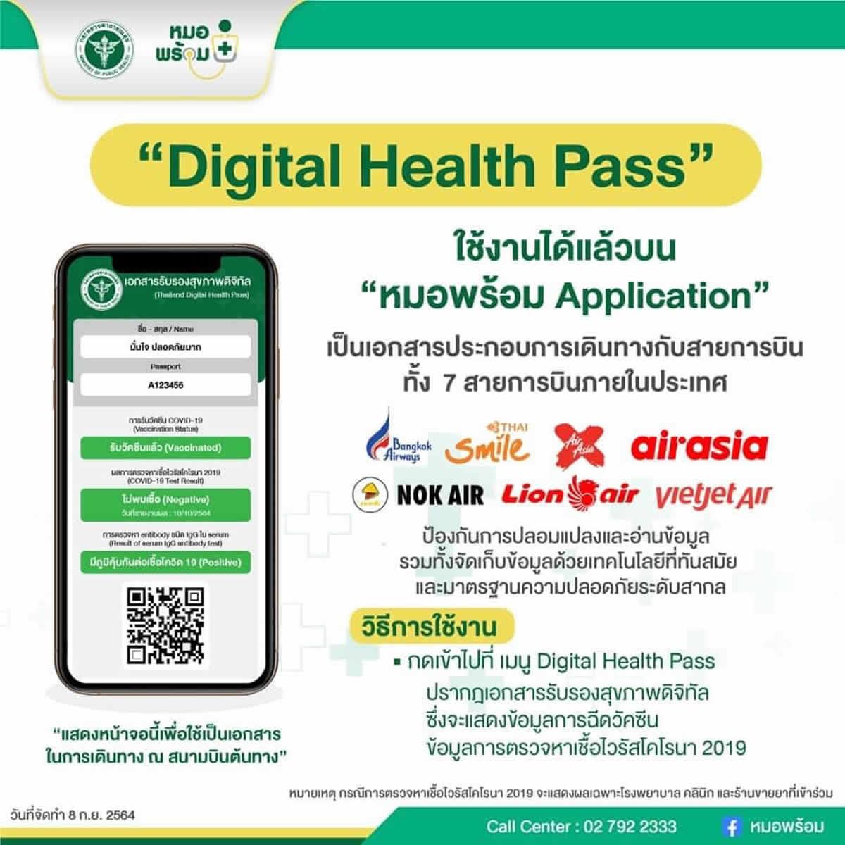 タイ国内線の利用に「デジタルヘルスパス」、ワクチン接種状況を証明