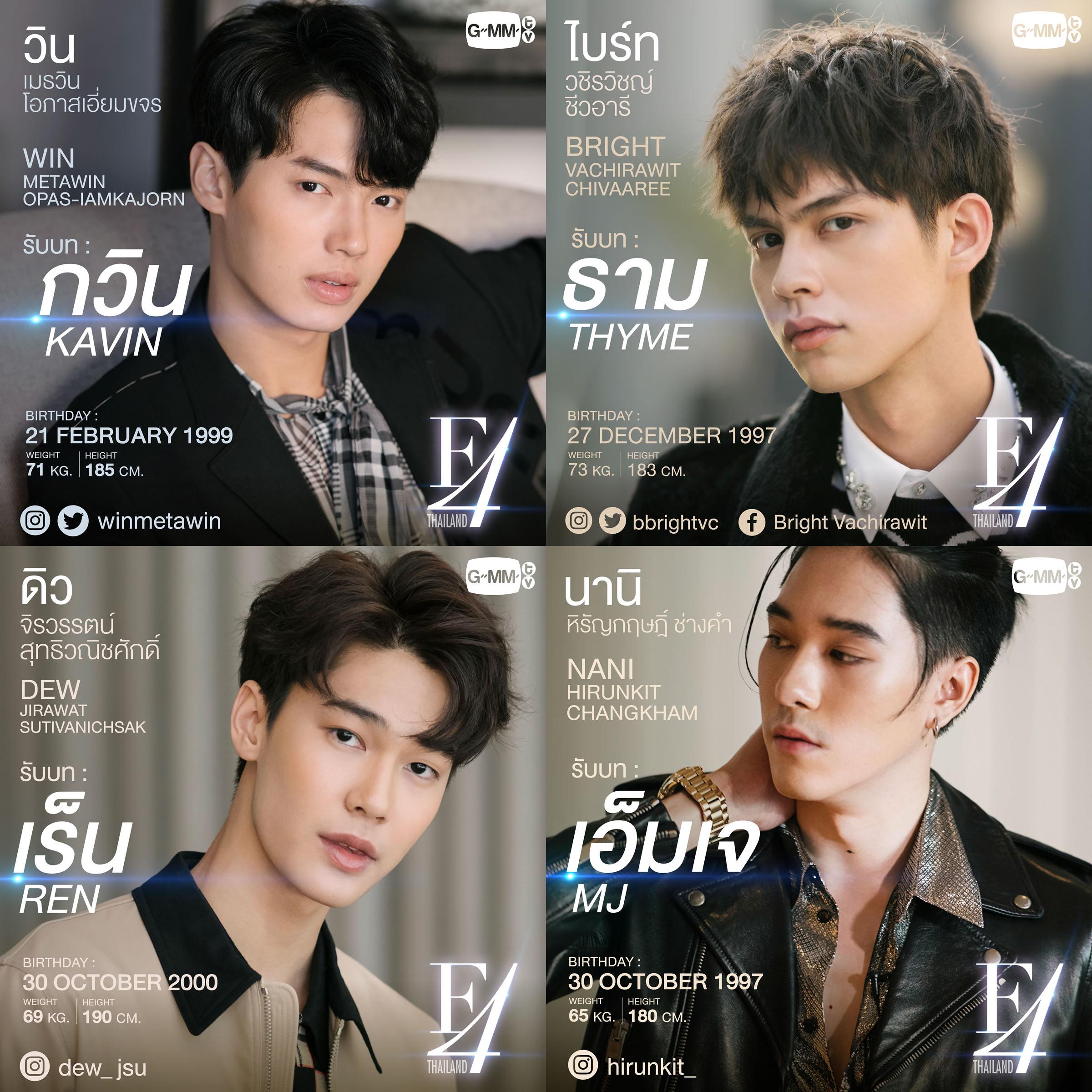 タイ版 花より男子『F4 Thailand/BOYS OVER FLOWER S』、U-NEXTで最速配信決定