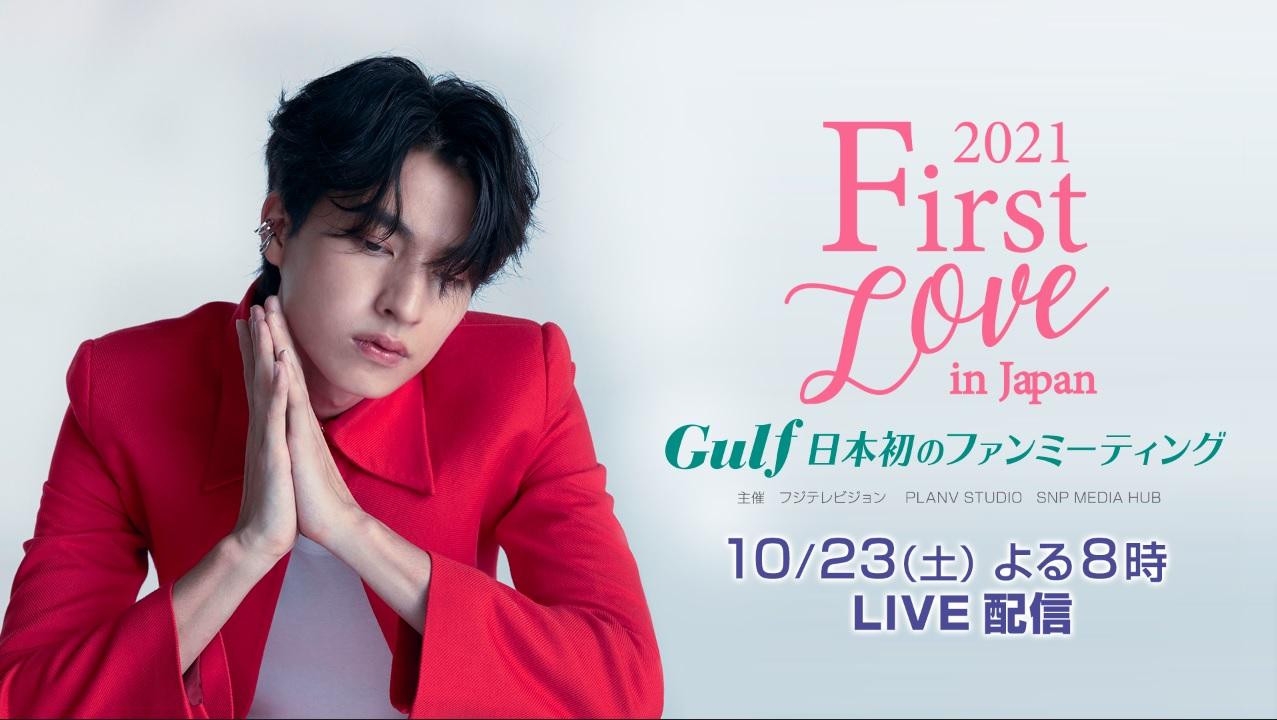 タイ人俳優ガルフ、日本初のファンミーティングがFODのPPVで配信