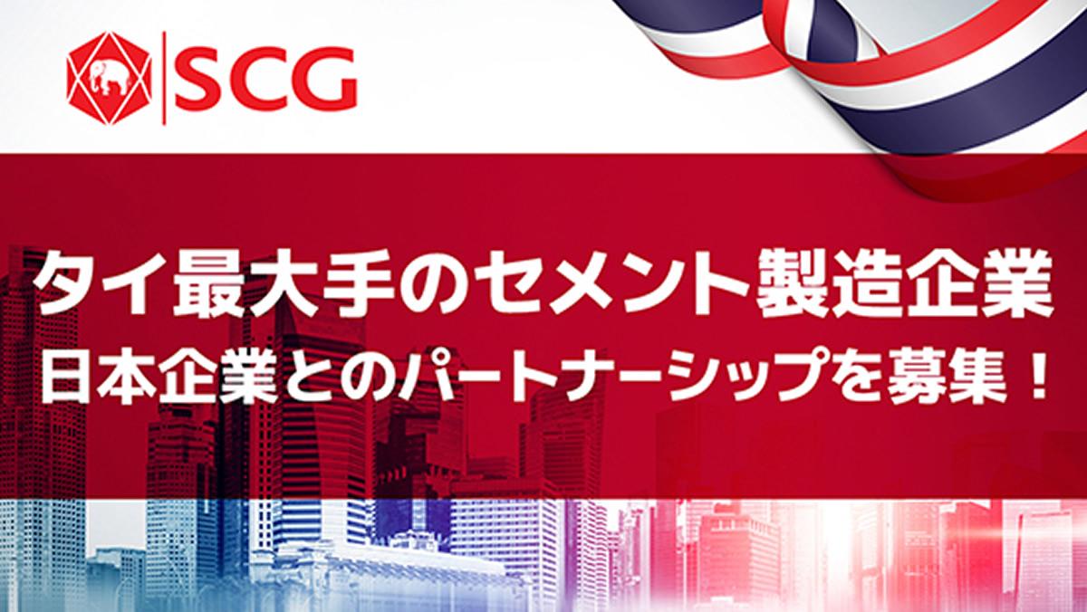 タイの名門企業SCG社、日本企業とのパートナーシップを募集!
