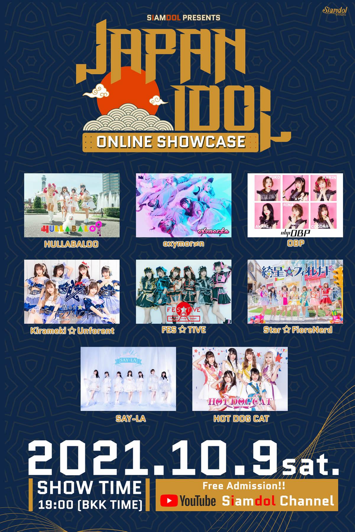 タイのファンに向けて日本のアイドル8組が登場!「Japan Idol Online Showcase」が2021年10月9日に無料配信