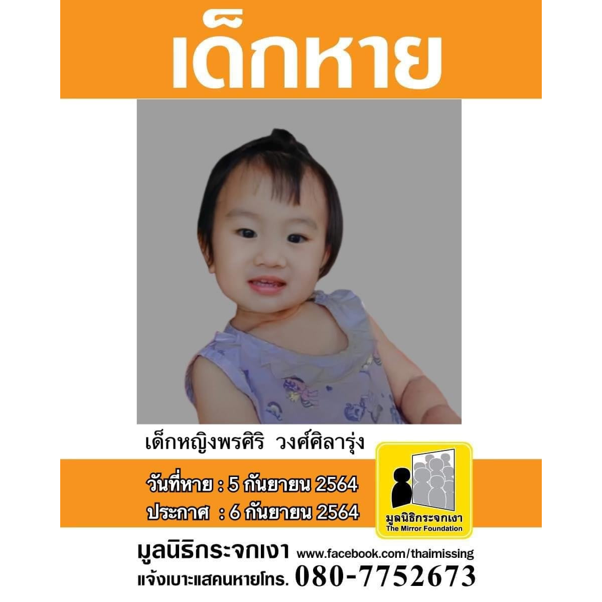 チェンマイで行方不明のジーナーちゃん(1歳11ヶ月)の捜索続く