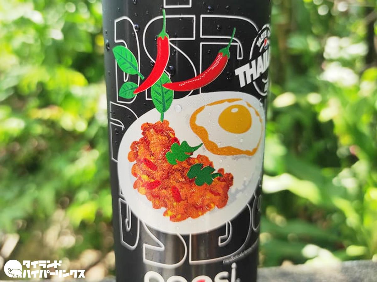 「ガパオライス」のペプシコーラも発見~TASTE OF THAILAND