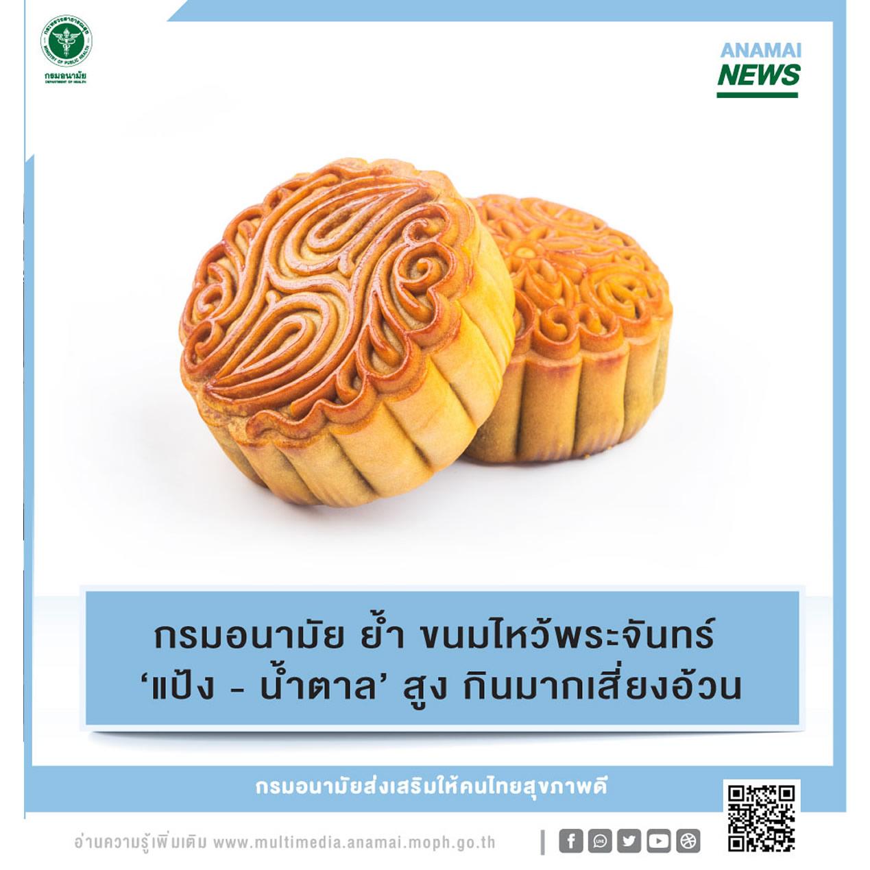 月餅は肥満のリスクも、タイ保健省が注意を呼びかけ