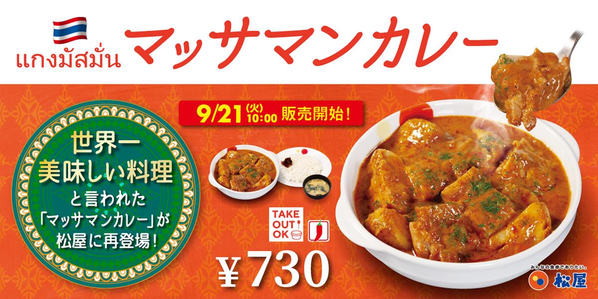 松屋、世界一美味しいタイカレー「マッサマンカレー」 復活販売