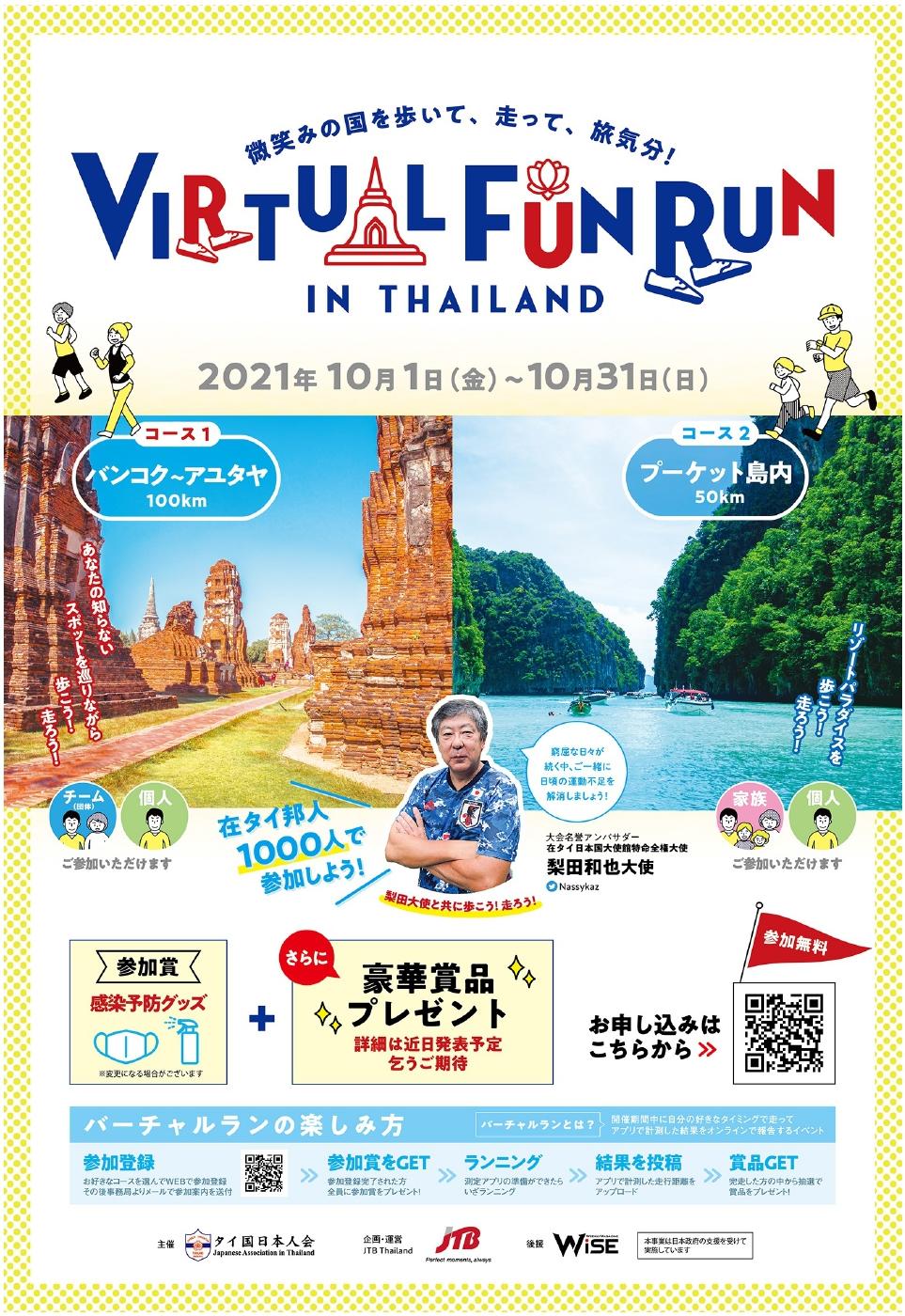 タイ国日本人会が「微笑みの国を歩いて、走って、旅気分! Virtual Fun Run in Thailand」開催