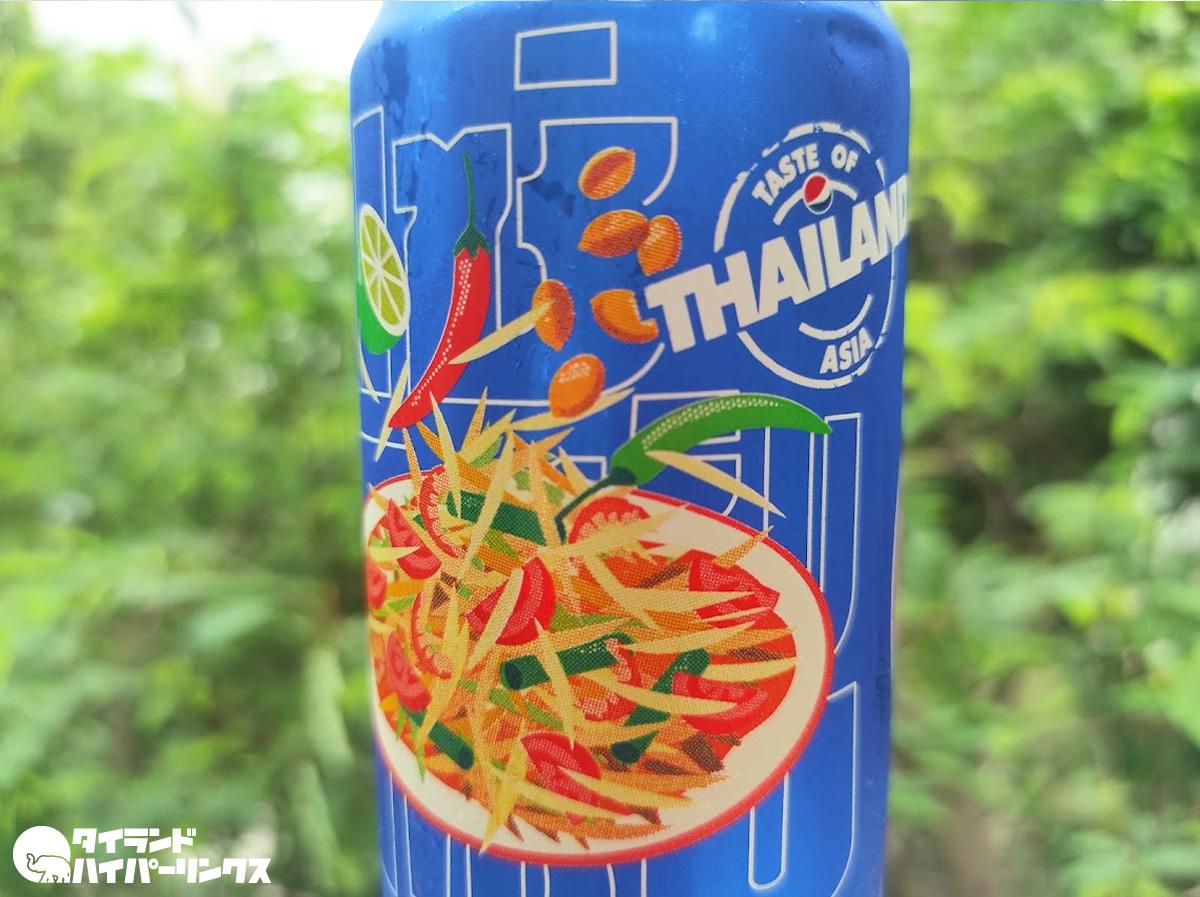 思わず手が出る「ソムタム」のペプシコーラ缶を発見!