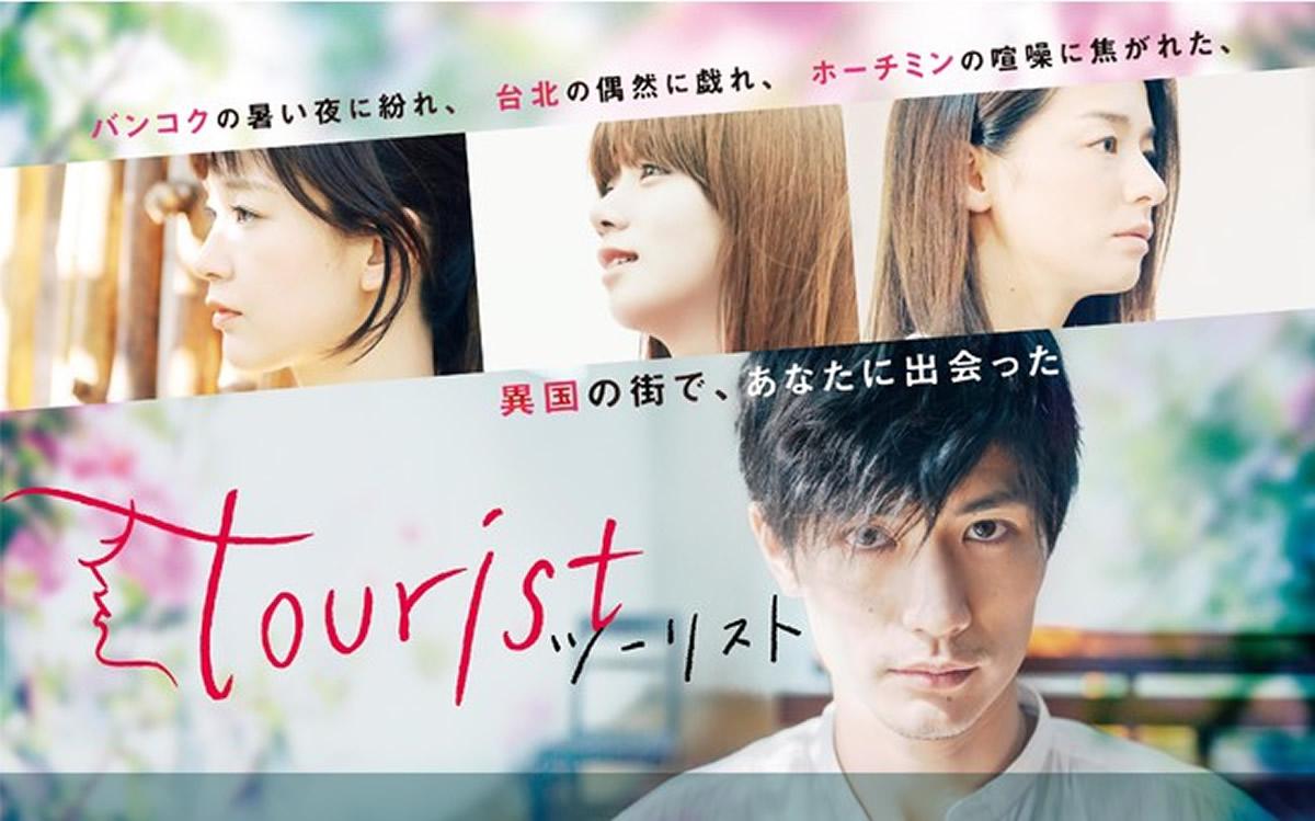 三浦春馬さん出演のタイなどが舞台のドラマ「tourist ツーリスト」Blu-ray&DVD-BOX化決定