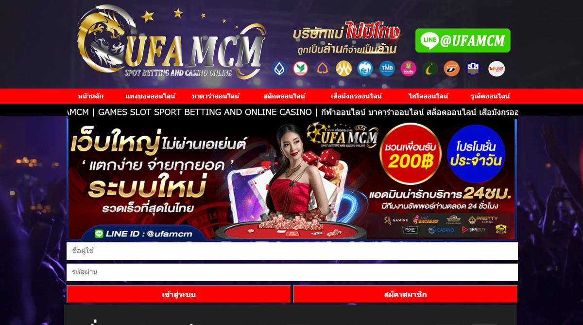 賭博サイト「Ufamcm.com」の運営者ら6人を逮捕