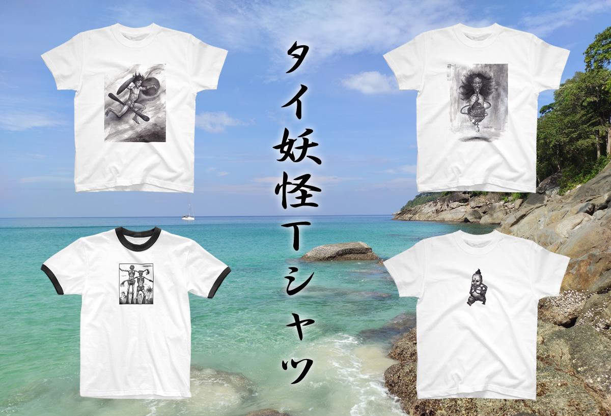 怖いのにカワイイ「タイ妖怪Tシャツ」が発売開始