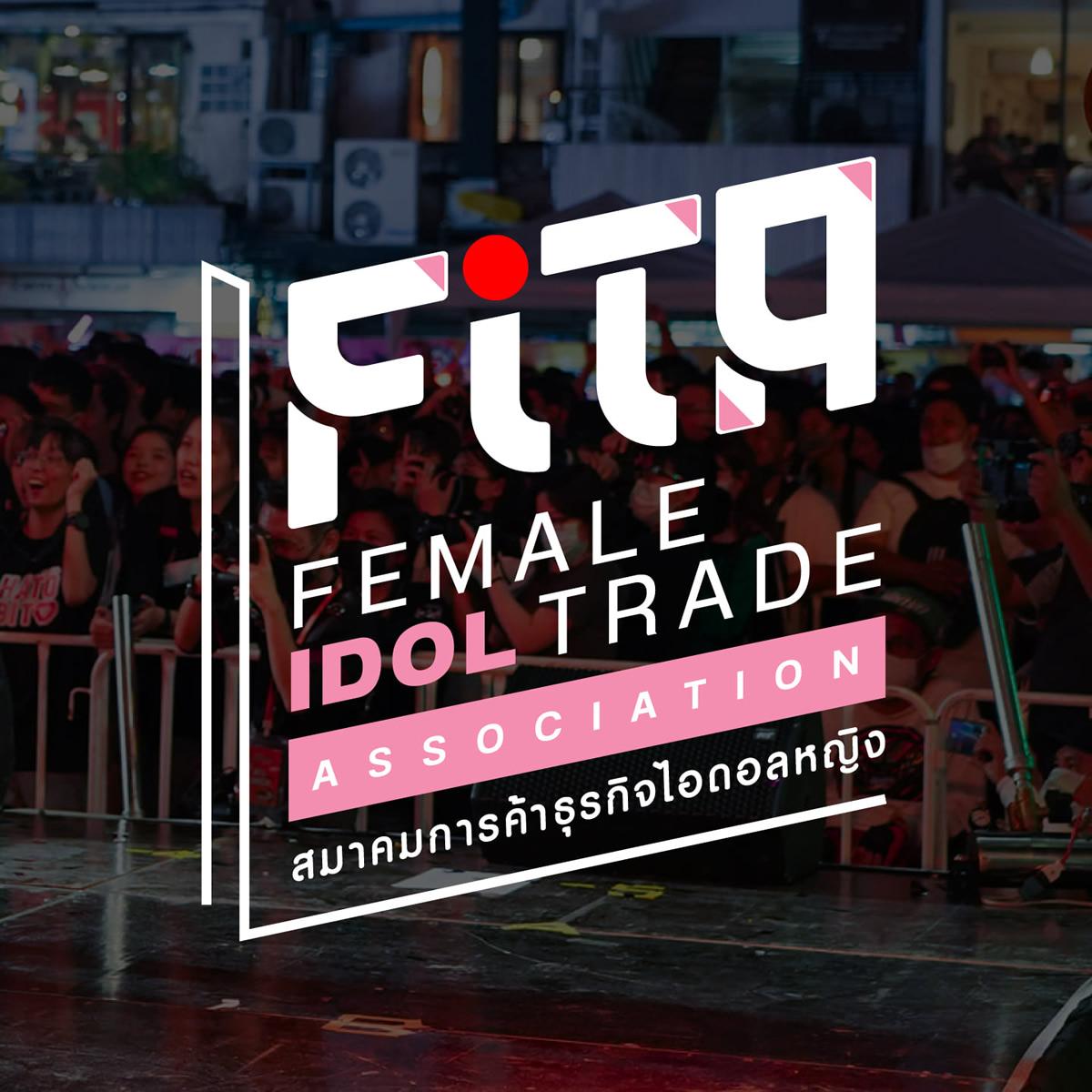 タイで「女性アイドル事業者団体(Female Idol Trade Association : FITA)」設立