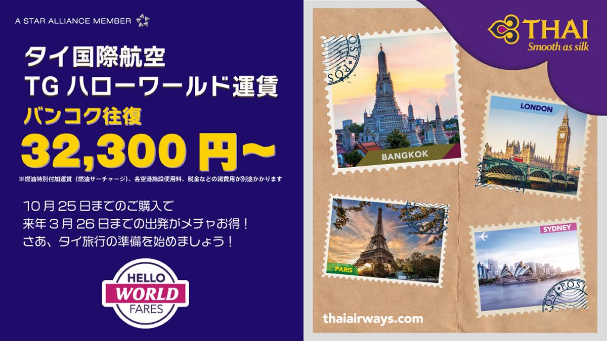 タイ航空、「TG ハローワールド運賃」でバンコク往復エコノミークラスが32,300円~