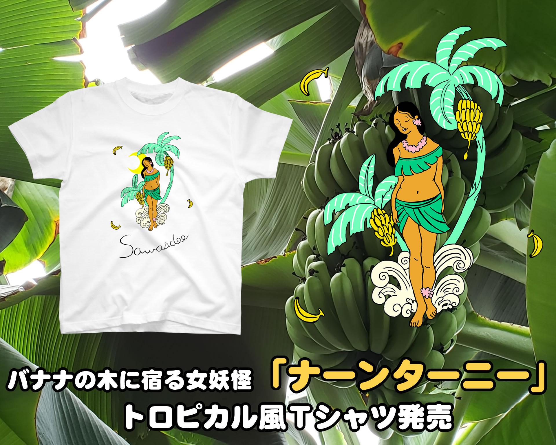 バナナの木に宿るタイの女妖怪「ナーンターニー」のトロピカルTシャツが登場