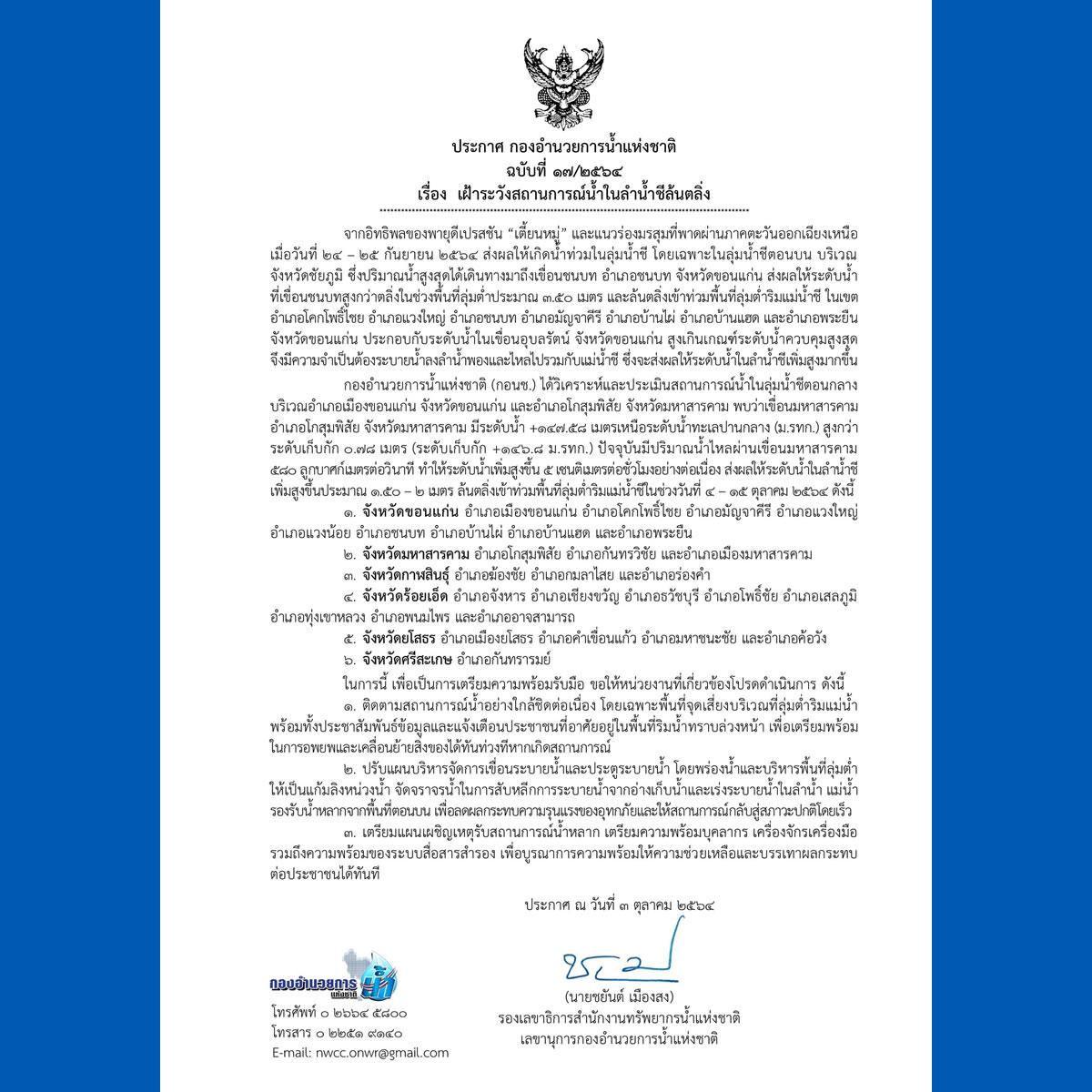 タイ水資源局、6県に洪水の警告