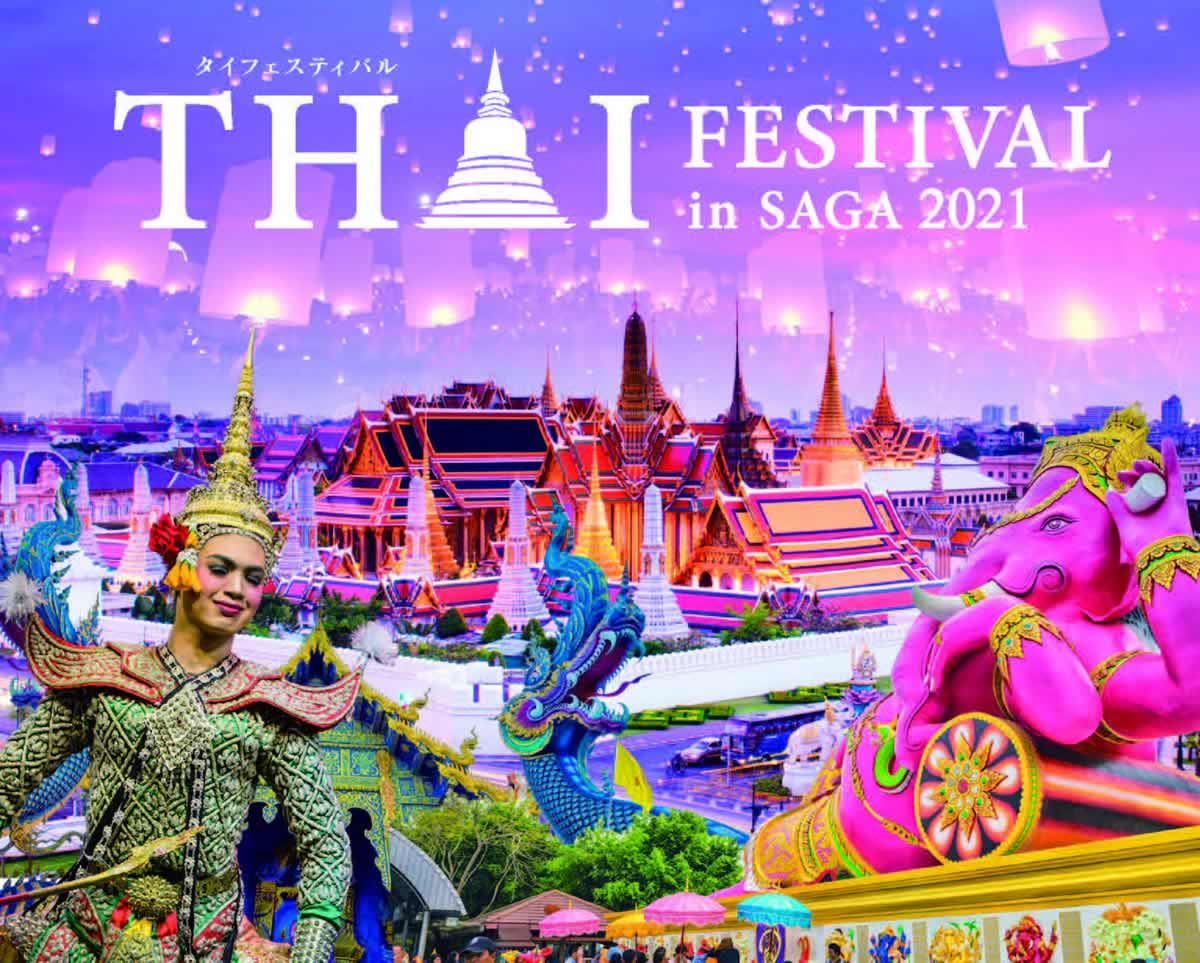 『タイフェスティバルin SAGA 2021』が佐賀・こころざしの森で10月23日(土)・24日(日) 開催