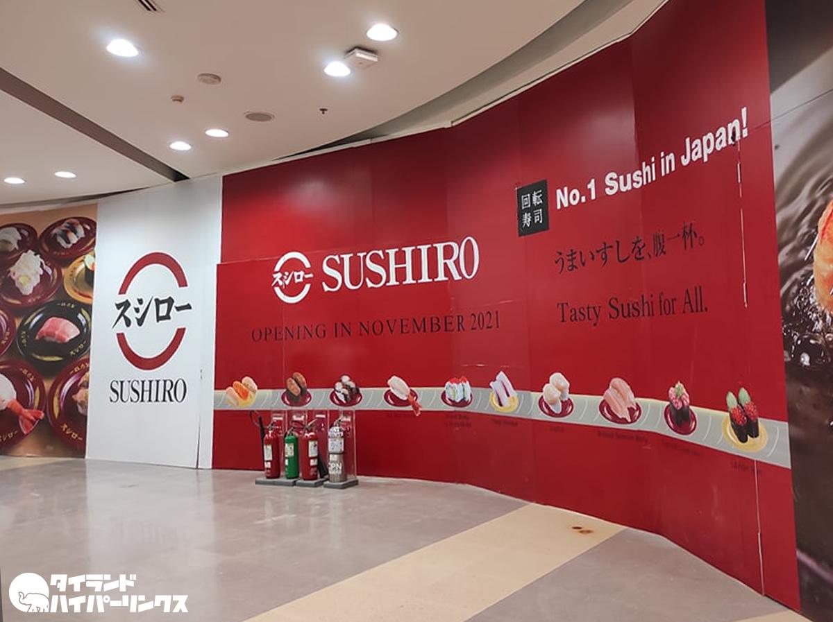 「スシロー」がバンコクのセントラル・ラマ9店でオープン準備中