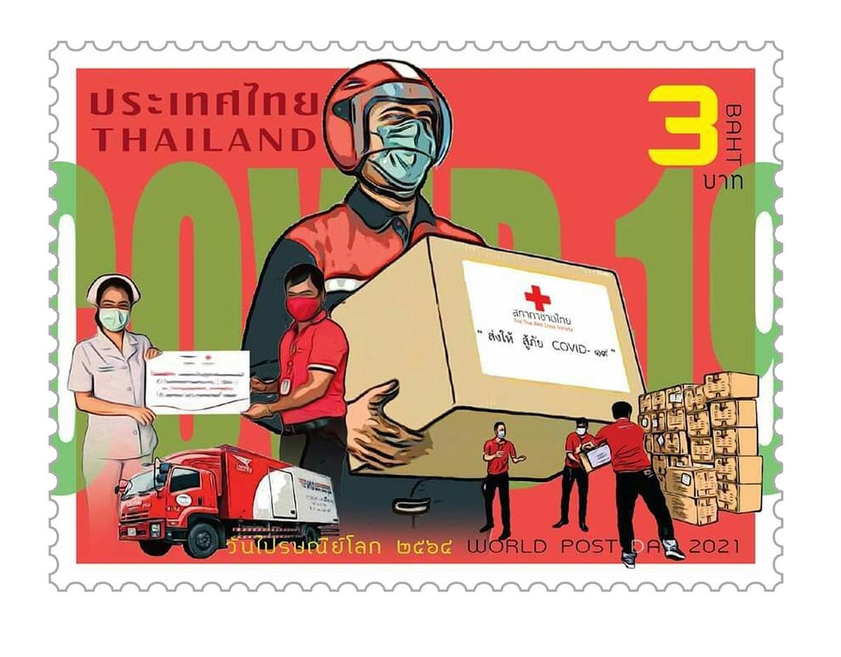 世界郵便の日、タイの記念切手は「患者に医薬品を配送する郵便スタッフ」