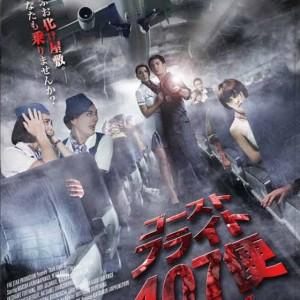 マーシャ・ワタナパーニット主演のタイホラー映画「ゴースト・フライト407便」DVDが2013年6月26日発売