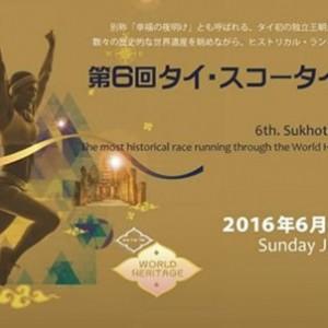 6th Sukhothai Marathon 2016