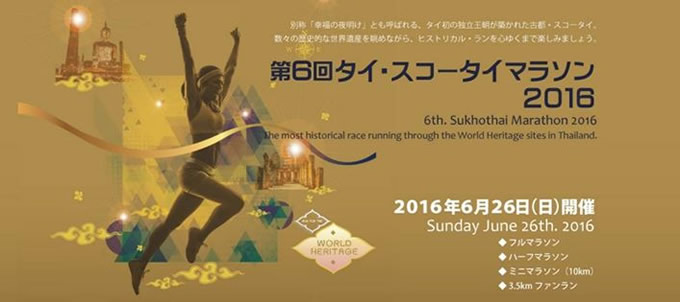 第6回タイ・スコータイマラソン2016 6th Sukhothai Marathon 2016