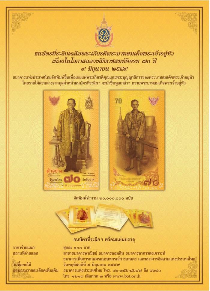 プミポン国王陛下在位70周年記念の70バーツ紙幣が発行