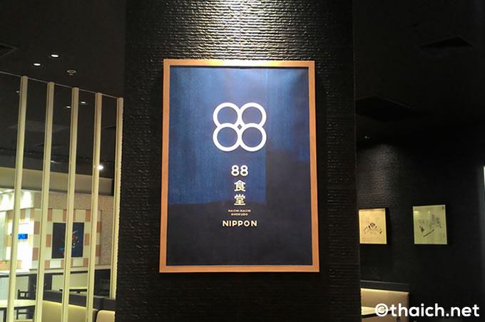 88食堂NIPPON