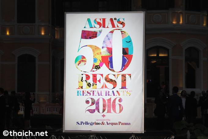 アジアの50ベストレストラン2016(Asia's 50 Best Restaurants 2016)