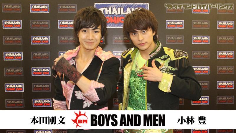 BOYS AND MEN(小林豊・本田剛文)インタビュー動画[タイランドコミックコン2016]
