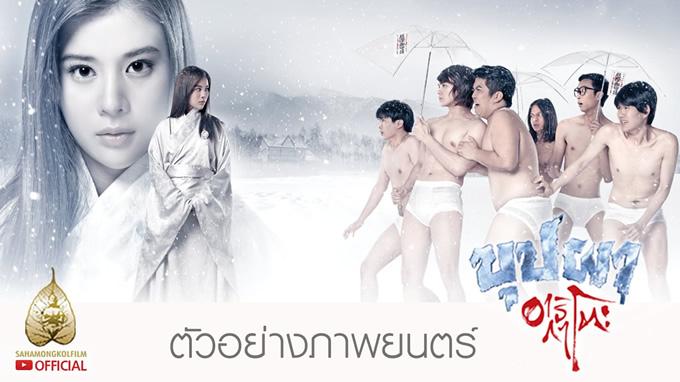 タイ映画「ブッパー・アリガト」