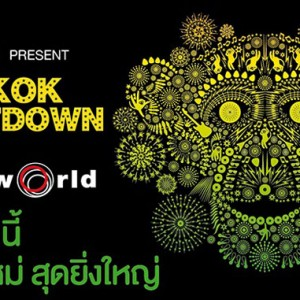Centralworld-Bangkok-Countdown-2016
