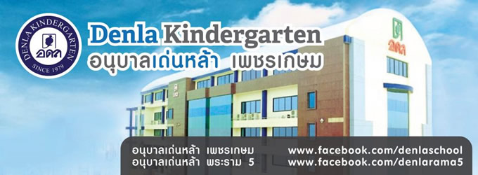 バンコクのセレブな幼稚園と日本語ニックネームを持つ子どもたち【TVウォッチング】