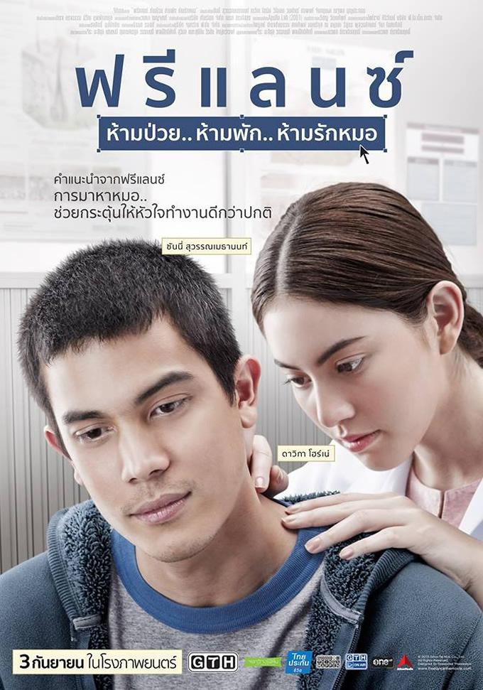 タイ映画「フリーランス」が朝日放送で2017年2月17日深夜放送