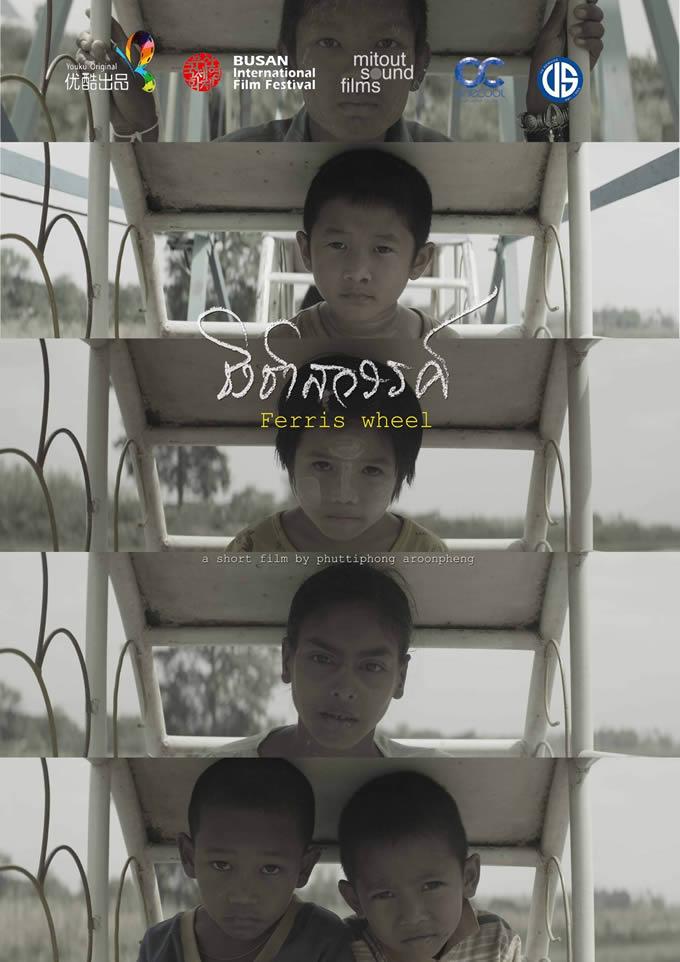 短編タイ映画「観覧車」がショートショート フィルムフェスティバル & アジア 2016で上映