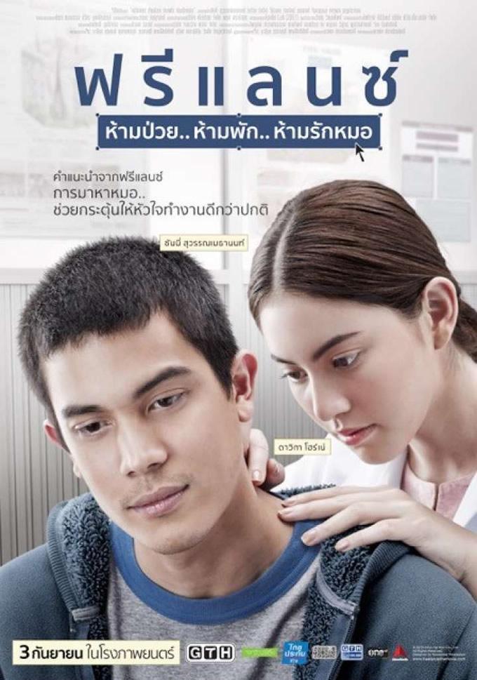 タイ映画「フリーランス」 タイ版ポスター