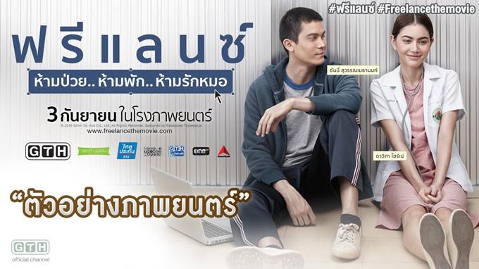 タイ映画「フリーランス」