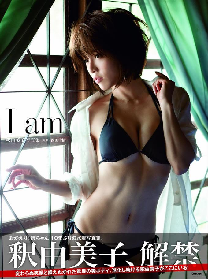 釈由美子がタイ・クラビで撮影の『I am 釈由美子写真集』発売