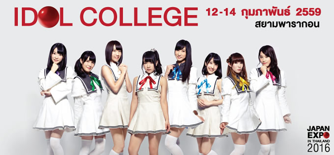 Idol College