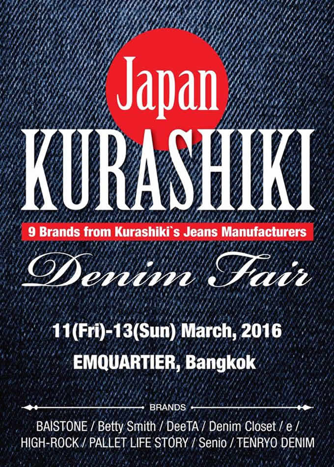 Japan KURASHIKI Denim Fair