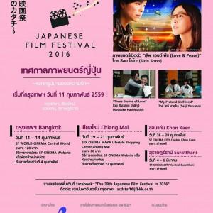 Japanese Film Festival in 2016