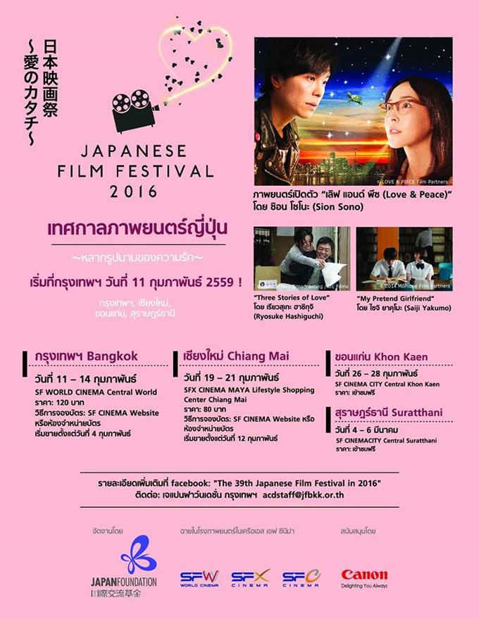 「日本映画祭2016」がバンコク・チェンマイ・コンケーン・スラタニで開催