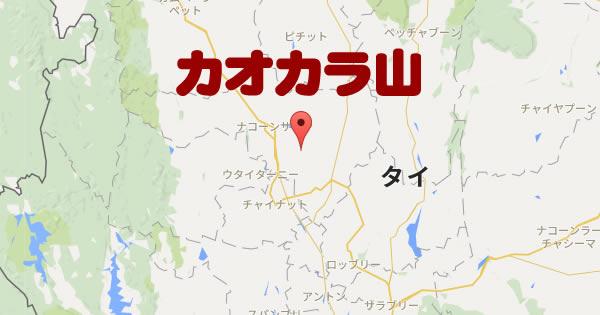 UFOが見たくなったらタイのカオカラ山へ!【TVウォッチング】