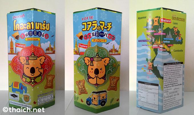 タイのイラストいっぱいの「コアラのマーチ」ファミリーパックを日本へのお土産に
